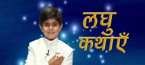 Laghu-kathayein-a small cute boy telling sotry image
