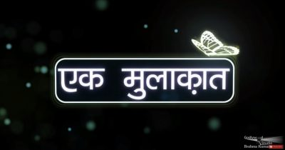 ek mulakat title logo image -interview with national and international celebrities
